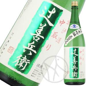 辻善兵衛 純米吟醸 中取り五百万石(生酒)1800ml