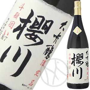 櫻川 大吟醸【金賞受賞酒】
