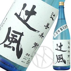 辻善兵衛 辻風(つじかぜ)純米吟醸 夢錦 生酒1800ml