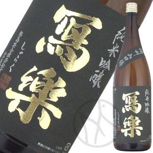 冩樂 純米吟醸 播州山田錦(1回火入)1800ml
