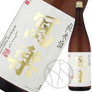 冩樂 純米酒(1回火入)1800ml