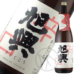 旭興 特別純米辛口 ひやおろし(生詰)