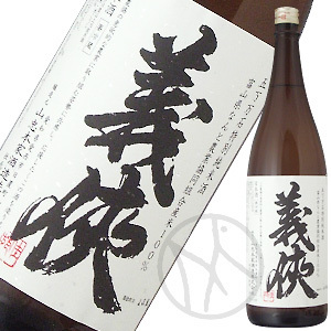 義侠 14BY 純米原酒 山田錦 50% 常温熟成 1800ml