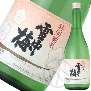雪中梅 特別純米酒720ml【専用化粧箱付き】