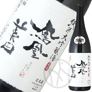 鳳凰美田 純米大吟醸 山田錦生酒(白判)1800ml