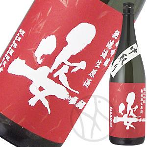姿 中取り純米吟醸 雄町 無濾過生原酒(赤ラベル)1800ml