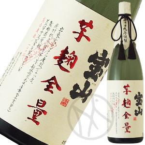 芋焼酎 宝山芋麹全量28° 1800ml 【専用化粧箱付き】