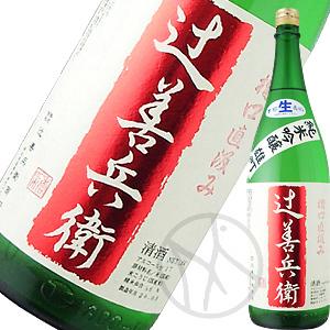 辻善兵衛 純米吟醸 雄町槽口生酒1800ml