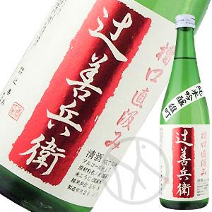 辻善兵衛 純米吟醸 雄町槽口生酒720ml