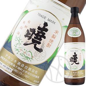 米焼酎25° 暁(あかつき)900ml