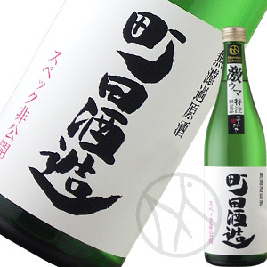 町田酒造 無濾過秘蔵生原酒(スペック非公開) ましだやコレクション(白) 720ml
