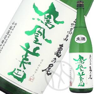鳳凰美田 緑判 亀の尾 純米吟醸 無濾過本生1800ml