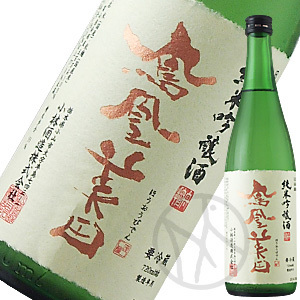 鳳凰美田 純米吟醸 瓶燗火入酒720m
