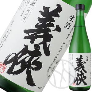義侠 純米山田錦 生原酒 滓がらみ