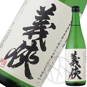 義侠 純米吟醸 山田錦原酒(火入れ)60% 720ml