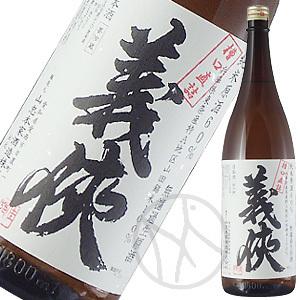 義侠 槽口直詰 純米60%無濾過生原酒1800ml