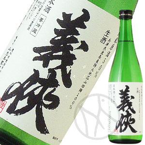 義侠 山田錦 純米原酒50%(生酒)720ml