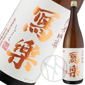 冩樂 純米吟醸(1回火入)1800ml