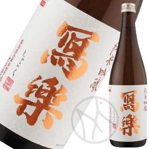 冩樂 純米吟醸(1回火入)720ml