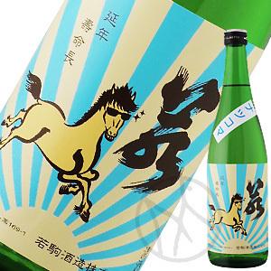 若駒 ナツコマ 生酒 720ml