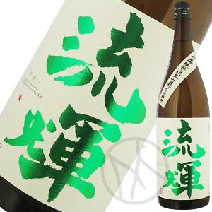 流輝 純米吟醸 山田錦 無濾過生酒(緑文字)1800ml