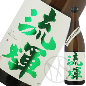 流輝 純米吟醸 山田錦 無濾過生酒(緑文字)720ml