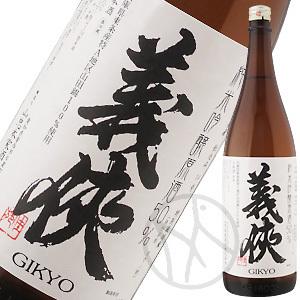 義侠 特別栽培米 山田錦 純米吟醸原酒50%(火入)1800ml