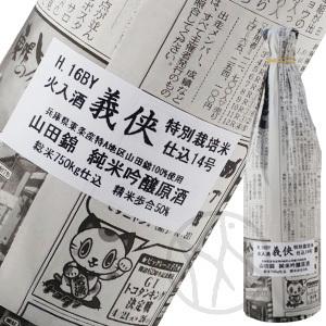 義侠 H16BY 純米吟醸原酒 特別栽培米 山田錦50% 仕込14号 720ml