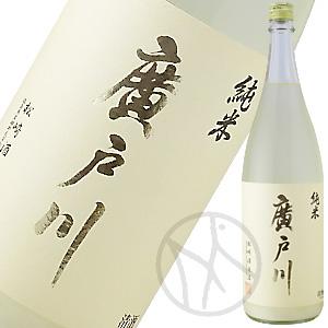 廣戸川 純米にごり生酒