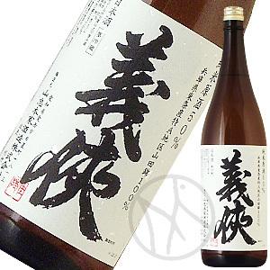義侠 山田錦 1500kg50% 純米原酒 火入れ1800ml