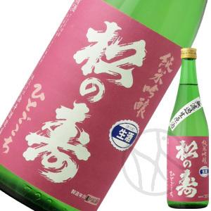 松の寿 純米吟醸ひとごこち 無濾過生原酒720ml