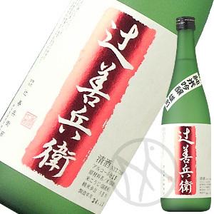 辻善兵衛 純米吟醸雄町(火入れ)720ml