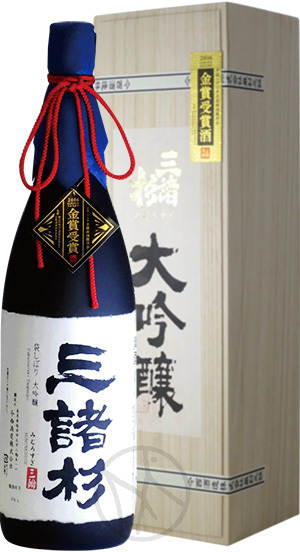 三諸杉 袋搾り 大吟醸 金賞受賞酒 箱