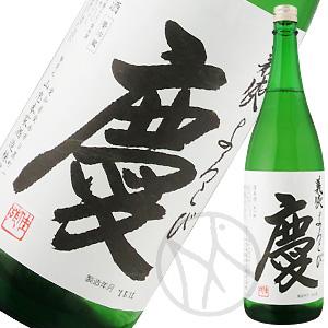 義侠 慶(よろこび)純米大吟醸1800ml