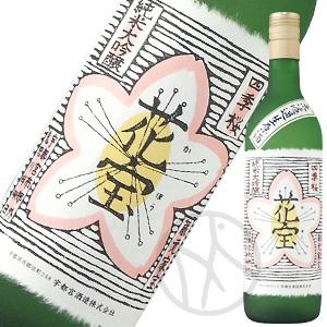 四季桜 花宝(純米大吟醸)720ml【専用化粧箱付き】