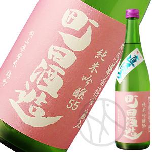 町田酒造 純米吟醸55 雄町 直汲み生酒720ml