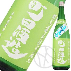 町田酒造 特別純米 美山錦 直汲み無濾過生酒1800ml