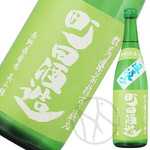町田酒造 特別純米 美山錦 直汲み無濾過生酒720ml