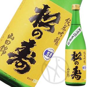松の寿 純米吟醸 山田錦 無濾過生原酒720ml