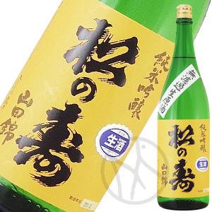 松の寿 純米吟醸 山田錦 無濾過生原酒1800ml