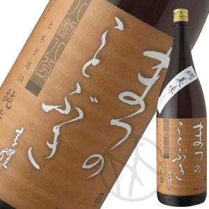 松の寿 純米 とちぎ酒14 八割八分(冷卸)