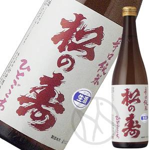 松の寿 辛口純米 ひとごこち(生酒)720ml