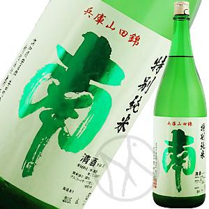 南 特別純米山田錦60%(火入れ)1800ml