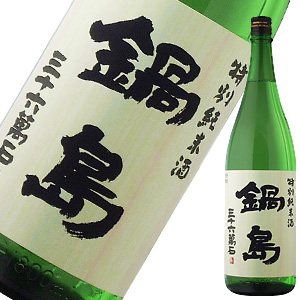 鍋島 特別純米 火入れ1800ml