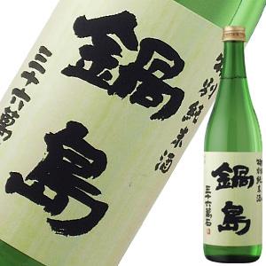 鍋島 特別純米 火入れ720ml