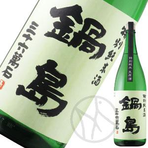 鍋島 生原酒