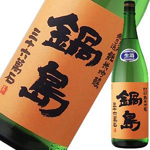 鍋島 純米吟醸 五百万石 無濾過生酒(オレンジラベル)1800ml