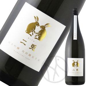 二兎 純米吟醸 山田錦55%