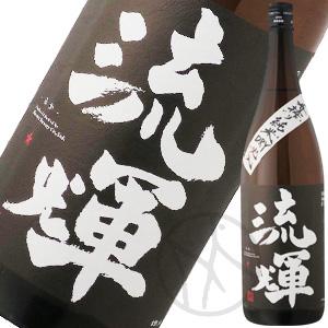 流輝 純米 DRY 生酒 1800ml