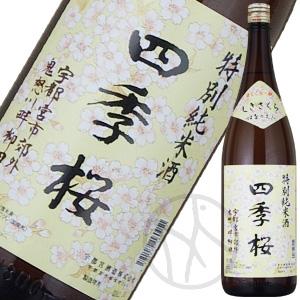 四季桜 はなのえん 特別純米酒1800ml
